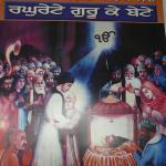 Gurdwara Tap Asthan Sahib 383