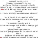 Mala - Nanak - Prakash