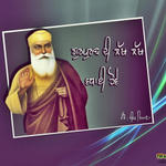 abstract guru nanak dev ji wallpaper.jpg