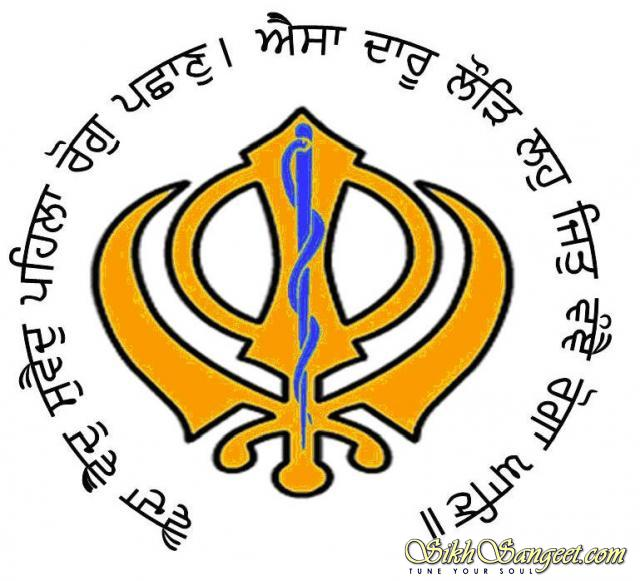 GURBANI WITH KHANDA