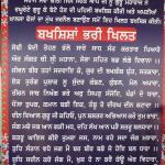 Gurdwara Sri Tap Asthaan 65