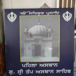 Gurdwara Sri Tap Asthaan 66