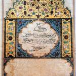 Sri_Guru_Granth_Sahib_Nishan_Illuminated Adi Granth folio with nisan (Mool Mantar) of Guru Gobind Singh.jpg