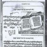 Writing of the Kartarpuri Bir by Bhai Gurdas.jpg
