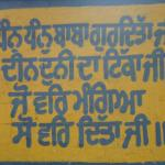 Gurdwara Baba Gurditta Ji 48
