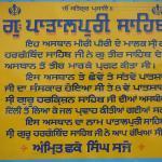 Gurdwara Patalpuri Sahib 21