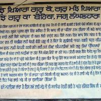 History of Manjh Gaddi Saab Small