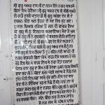 Gurdwara Sunh Sahib 17