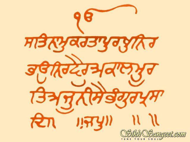 Mool Mantar by Guru Arjan Writing Fix