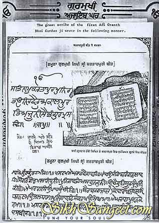 Writing of the Kartarpuri Bir by Bhai Gurdas.jpg