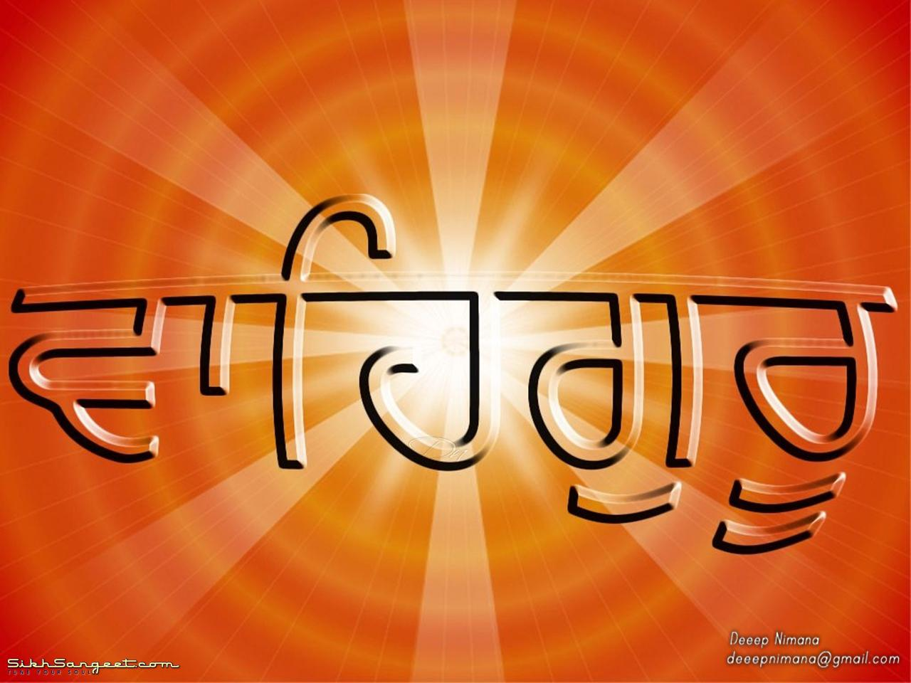 Sanskrit Of The Vedas Vs Modern Sanskrit: Waheguru Images